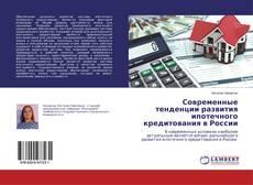 Buchcover von Современные тенденции развития ипотечного кредитования в России