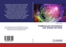 Bookcover of Глобальная экономика как живая система
