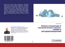 Bookcover of Новые концепции в геологических науках, химии и материаловедении