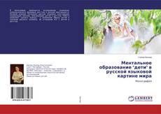 """Bookcover of Ментальное образование """"дети"""" в русской языковой картине мира"""