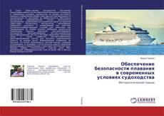 Обеспечение безопасности плавания в современныхусловиях судоходства kitap kapağı