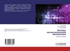 Portada del libro de Основы вычислительной математики