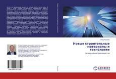 Buchcover von Новые строительные материалы и технологии
