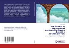 Bookcover of Самобытность христианской (коптской) общины Египта и современность