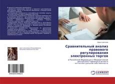 Borítókép a  Сравнительный анализ правового регулирования электронных торгов - hoz