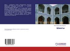 Bookcover of Шииты
