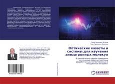 Buchcover von Оптические кюветы и системы для изучения анизатропных молекул