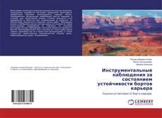 Bookcover of Инструментальные наблюдения за состоянием устойчивости бортов карьера