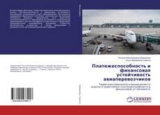 Платежеспособность и финансовая устойчивость авиаперевозчиков的封面