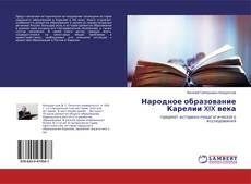 Portada del libro de Народное образование Карелии XIX века