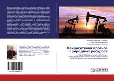 Обложка Нейросетевой прогноз природных ресурсов