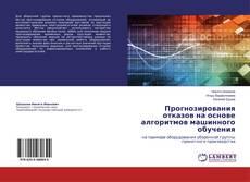 Bookcover of Прогнозирования отказов на основе алгоритмов машинного обучения