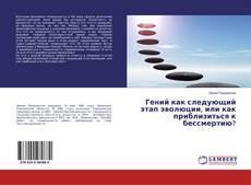 Bookcover of Гений как следующий этап эволюции, или как приблизиться к бессмертию?