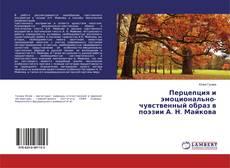Bookcover of Перцепция и эмоционально-чувственный образ в поэзии А. Н. Майкова