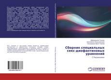 Обложка Сборник специальных секс-диофантиновых уравнений