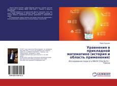 Уравнения в прикладной математике (история и область применения) kitap kapağı