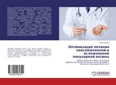 Buchcover von Оптимизация лечения неосложненной и осложненной лакунарной ангины