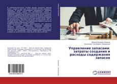 Buchcover von Управление запасами: затраты создания и расходы содержания запасов