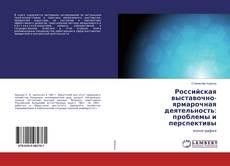 Обложка Российская выставочно-ярмарочная деятельность: проблемы и перспективы
