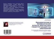 Bookcover of Биохимические и биофизические аспекты диагностики сердечно-сосудистых заболеваний