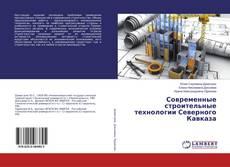 Современные строительные технологии Северного Кавказа kitap kapağı