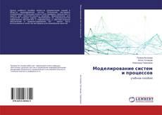 Buchcover von Моделирование систем и процессов