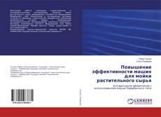 Bookcover of Повышение эффективности машин для мойки растительного сырья
