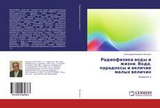 Capa do livro de Радиофизика воды и жизни. Вода, парадоксы и величие малых величин