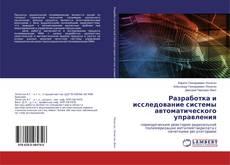 Разработка и исследование системы автоматического управления kitap kapağı