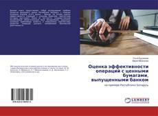 Bookcover of Оценка эффективности операций с ценными бумагами, выпущенными банком