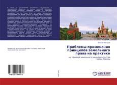 Обложка Проблемы применения принципов земельного права на практике