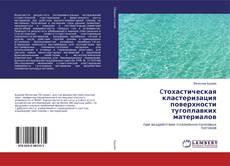 Bookcover of Cтохастическая кластеризация поверхности тугоплавких материалов