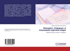 Buchcover von Концепт «Сердце» в языковой картине мира