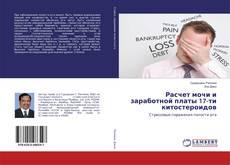 Bookcover of Расчет мочи и заработной платы 17-ти китостероидов