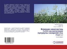 Bookcover of Влияние наночастиц Fe3O4 на онтогенез кукурузы сахарной (Zea mays L.)