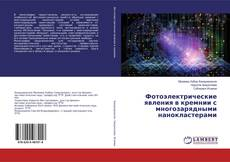Bookcover of Фотоэлектрические явления в кремнии с многозарядными нанокластерами