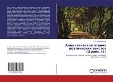 Обложка Аналитическое чтение поэтических текстов (франц.яз.)