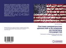 Capa do livro de Система американских ценностей и ее влияние на политику государства