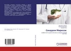 Bookcover of Синдром Мириззи:
