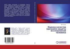 Bookcover of Оценка качества программ защиты исследований человека