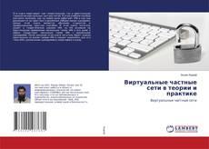 Buchcover von Виртуальные частные сети в теории и практике