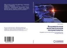 Bookcover of Вышивальные многоигольные полуавтоматы