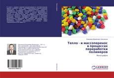 Bookcover of Тепло - и массоперенос в процессах переработки полимеров