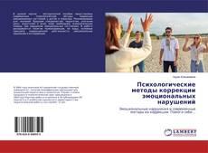 Bookcover of Психологические методы коррекции эмоциональных нарушений