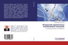Bookcover of Открытие одиночных полиеновых каналов
