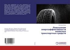Обложка Повышение энергоэффективности колесных транспортных средств