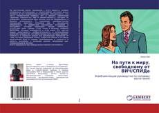 Bookcover of На пути к миру, свободному от ВИЧ/СПИДа