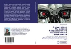 Bookcover of Интуитивное Мышление Сверхразумного Искусственного Интеллекта