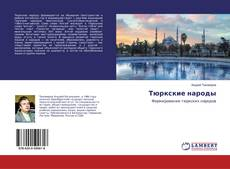 Buchcover von Тюркские народы