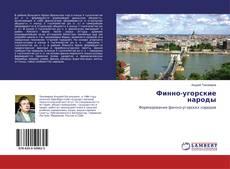 Capa do livro de Финно-угорские народы